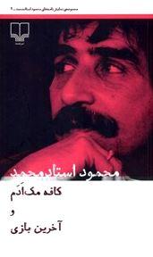 کافه مکادم آخرین بازی از مجموعه نمایشنامههای محمود استادمحمد (جلد دوم) نمایشنامه