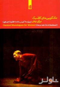 تکگوییهای کلاسیک برای زنان (مجموعه نمایشنامه)