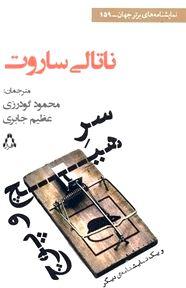 سر هیچ و پوچ و 1 نمایشنامه دیگر