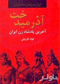 آذرمیدخت (آخرین پادشاه زن ایران باستان)