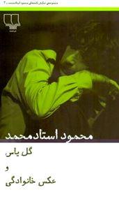 گل یاس عکس خانوادگی از مجموعه نمایشنامههای محمود استادمحمد (جلد سوم) نمایشنامه