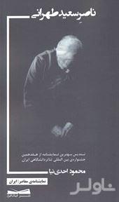 ناصر سعید طهرانی