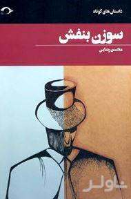 سوزن بنفش (داستانهایی از محسن رضایی)