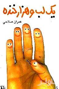 1 لب و 1000 خنده (طنزآوران امروز ایران)