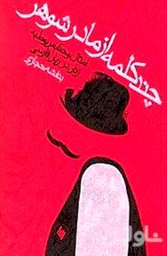 حمام زنانه (امثال و حکم زنانه ایران)