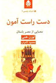 دست راست آمون (معمایی از مصر باستان)