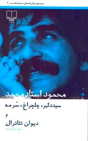 مجموعه نمایشنامههای محمود استادمحمد