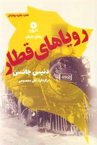 رویاهای قطار