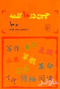 چین در 10 کلمه
