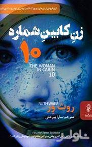زن کابین شماره 10