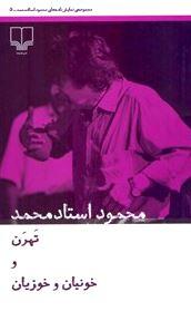 تهرن خونیان و خوزیان از مجموعه نمایشنامههای محمود استادمحمد (جلد پنجم) نمایشنامه