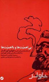 بیاهمیتها و بااهمیتها (داستانکها و گزینگویههایی از خولیو کورتاسار) مجموعه داستان خارجی