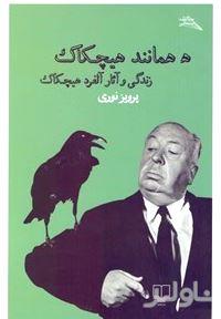 زندگی و آثار آلفرد هیچکاک (ه همانند هیچکاک)