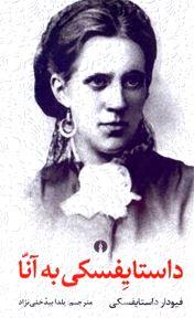 داستایفسکی به آنا