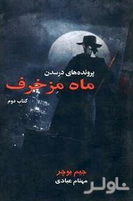 ماه مزخرف (پروندههای درسدن) کتاب دوم