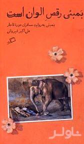 بمبئی رقص الوان است (بمبئی به روایت مسافران قاجاری)