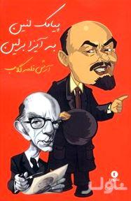پیامک لنین به آیزابرلین