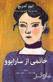 خانمی از سارایوو