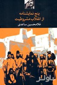 5 نمایشنامه از انقلاب مشروطیت