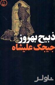 جیجک علیشاه یا اوضاع دربار قاجار