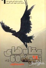 عقابهای تپه 60