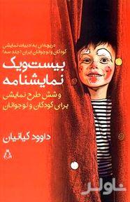 21 نمایشنامه و 6 طرح نمایشی برای کودکان و نوجوانان