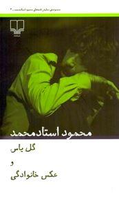گل یاس عکس خانوادگی از مجموعه نمایشنامههای محمود استاد محمد (جلد سوم) نمایشنامه
