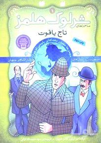 تاج یاقوت (مجموعه مصور معماهای پلیسی نوجوان) ماجراهای شرلوک هلمز 1