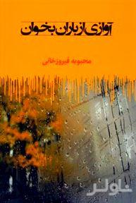 آوازی از باران بخوان