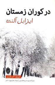 در کوران زمستان