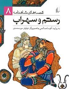 رستم و سهراب (قصههای شاهنامه 8)