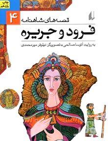 فرود و جریره (قصههای شاهنامه 4)