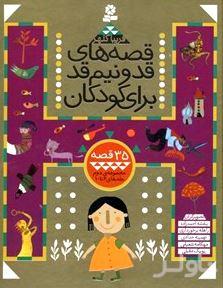 قصههای قد و نیمقد برای کودکان (مجموعه دوم) جلدهای 6 تا 10