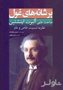 بر شانههای غول (مباحث علمی آلبرت اینشتین نظریه نسبیت خاص و عام)