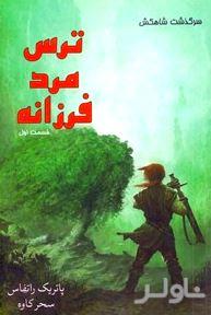 ترس مرد فرزانه (کتاب دوم) 3 گانه سرگذشت شاهکش (قسمت اول)