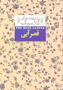 قصر آبی