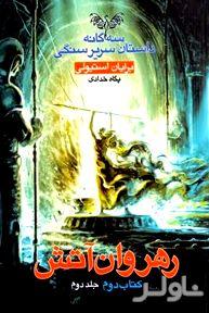 رهروان آتش 2 (3 گانه داستان سریر سنگی 2) شمشیرهای امپراتور