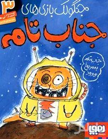 جناب تام به مریخ میرود (جنگولک بازیهای جناب تام 3)