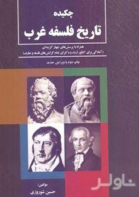 چکیده تاریخ فلسفه غرب (همراه با پرسشهای 4 گزینهای)