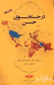 فایل صوتی در جستجوی حسن (مسافرت یک خانواده آمریکایی به وطن ایران)