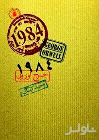 فایل صوتی 1984