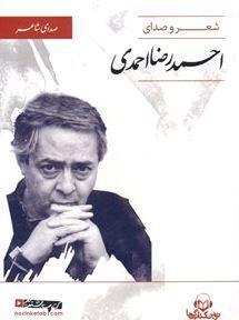 شعر و صدای احمدرضا احمدی