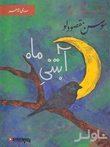 آبتنی ماه (شعر و صدای سوسن مقصودلو) کتاب گویا