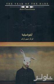 فایل صوتی سال خرگوش