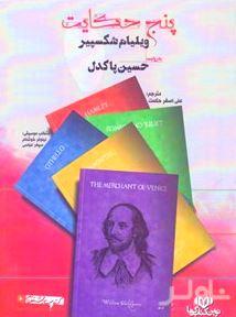 5 حکایت ویلیام شکسپیر(کتاب سخنگو)
