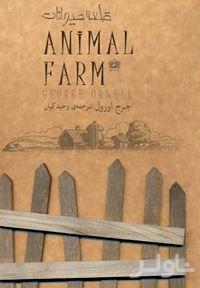 فایل صوتی قلعه حیوانات