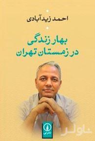 بهار زندگی در زمستان تهران