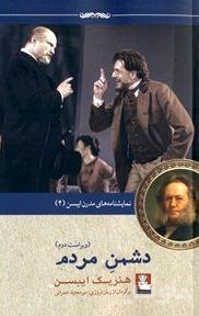 دشمن مردم (نمایشنامهای در 5 پرده) نمایشنامه