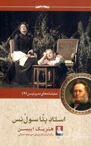 استاد بنا سولنس (نمایشنامهای در 3 پرده) نمایشنامه