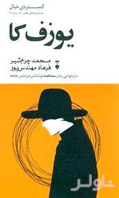 یوزف کا (گزیده نمایشنامههای دهه 80) مجموعه گستره خیال